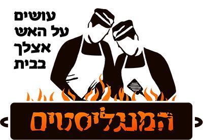 המנגליסטים קייטרינג על האש כשר