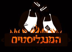 קייטרינג-בשרי-המנגלסיטים