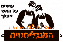 קייטרינג-בשרים-המנגליסטים-1.png